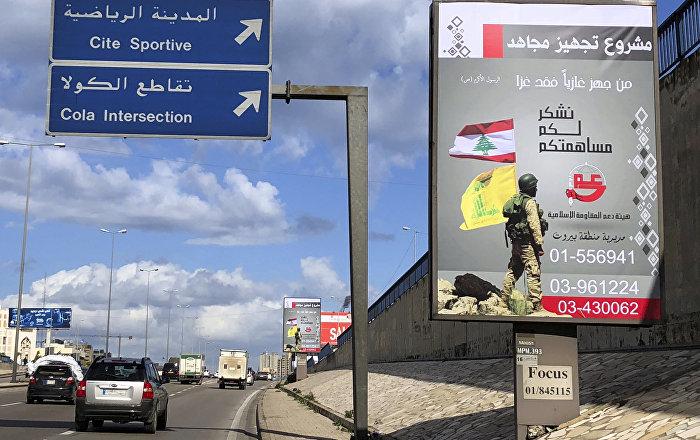 Hezbolah traži donacije preko džinovskih postera