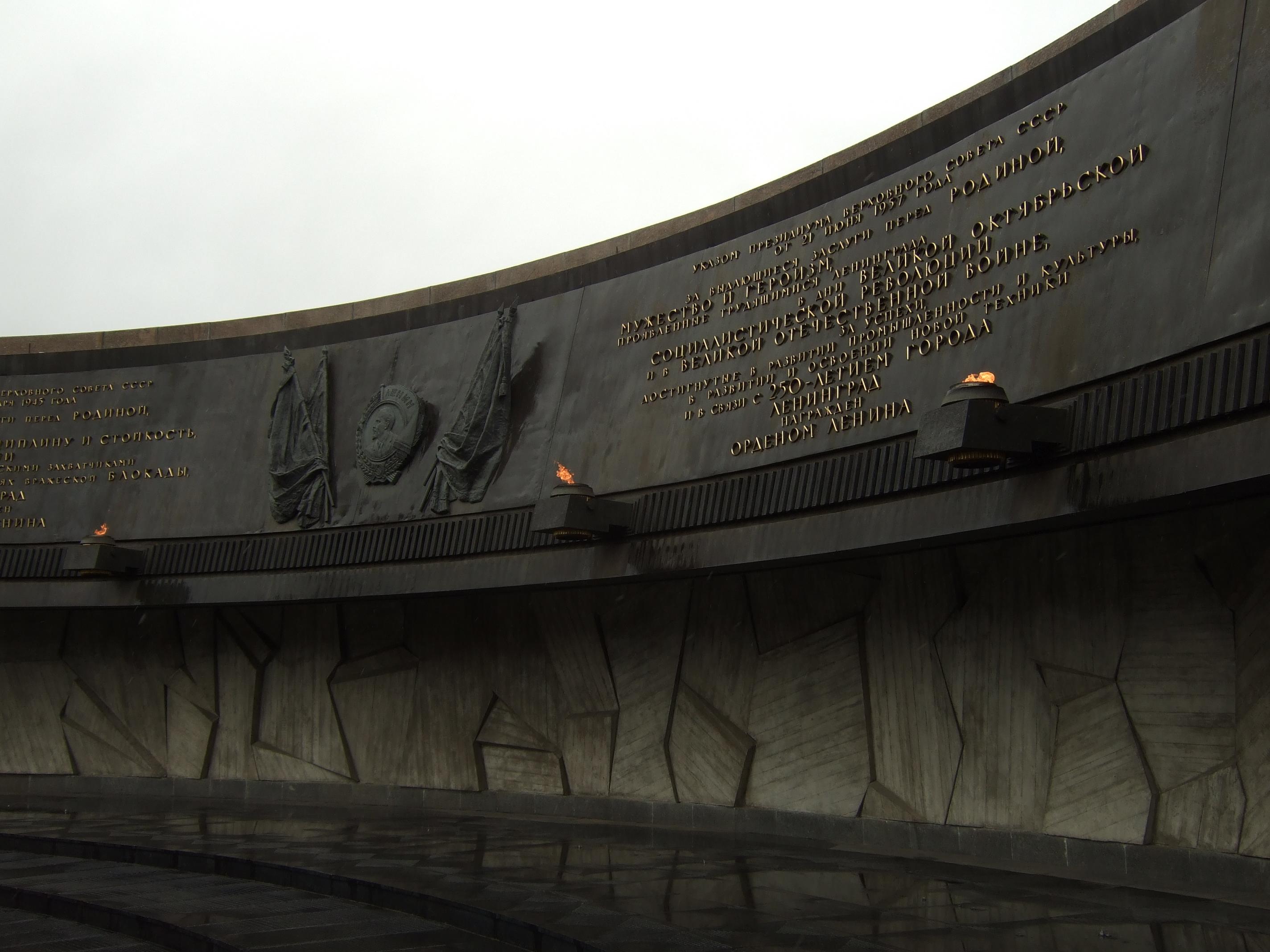 Spomenik žrtvama opsade Lenjingrada